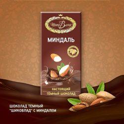 ШикоВлад с миндалем 1/100